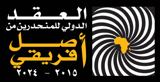 International Decade For People of African Descent Logo in Arabic