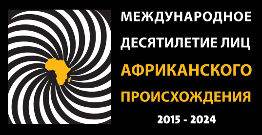 International Decade For People of African Descent Logo in Russian